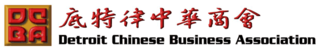 The Detroit Chinese Business Association Hosts Events Aimed at Connecting U.S., Chinese Enterprise