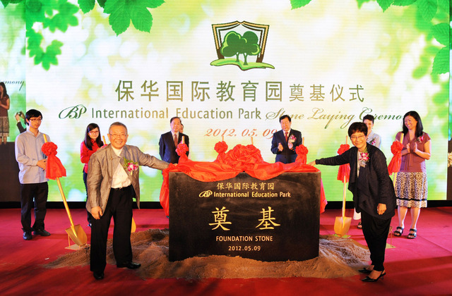 Yizhuang Campus Stone Laying Ceremony