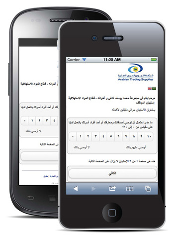 CustomerGauge mobile-optimised Net Promoter survey in Arabic