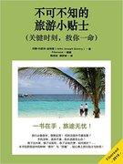 ExploreTraveler Co-Founder John J Gentry Starts Travel Book Publishing in China Market.