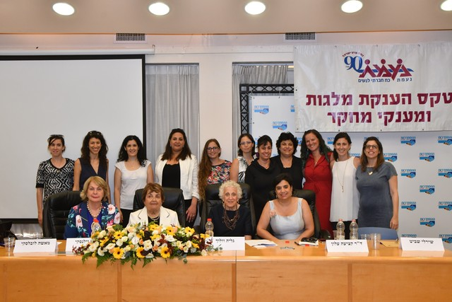 NA'AMAT USA President Chellie Goldwater Wilensky (front row, center) with NA'AMAT Israel staff and 2017 NA'AMAT Research Grant recipients.