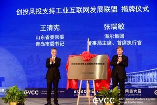 2020 Qingdao·Global Venture Capital Online Conference kicks off